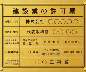 建築業許可証