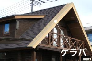 切妻屋根のケラバ