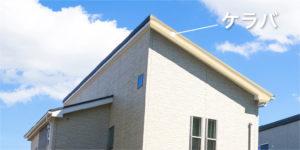 片流れ屋根のケラバ