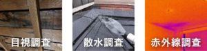 雨漏りの調査方法の種類