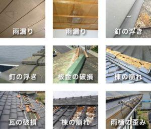 火災保険で修理ができた屋根の不具合事例の一覧
