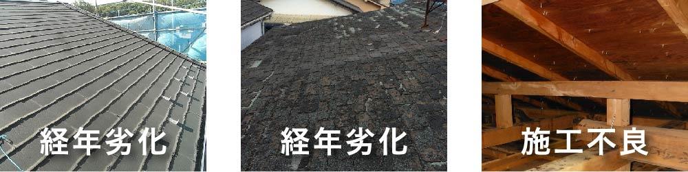 火災保険が承認されなかった屋根の不具合事例