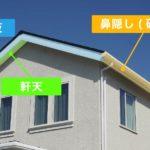 屋根の破風板の箇所