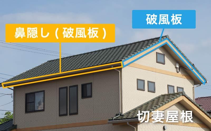 切妻屋根の破風板の箇所