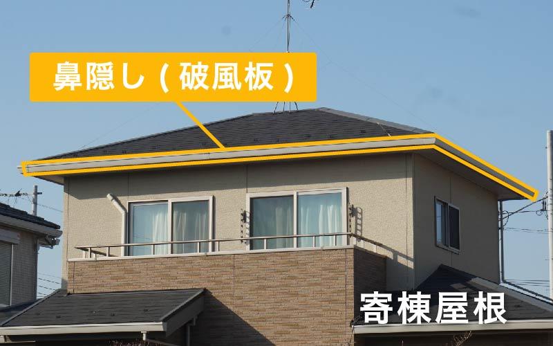 寄棟屋根の破風板の箇所