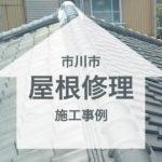 市川市の屋根修理の施工事例